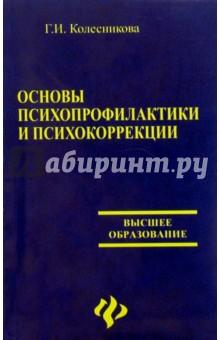 Основы психопрофилактики и психокоррекции - Галина Колесникова
