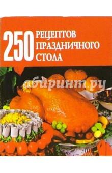250 рецептов праздничного стола - Д.А. Беляева