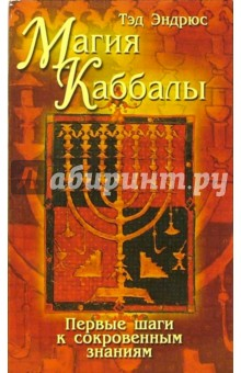 Магия Каббалы: первые шаги к сокровенным знаниям - Тэд Эндрюс