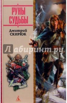 Руны судьбы: Роман - Дмитрий Скирюк