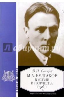 М.А.Булгаков в жизни и творчестве: Учебное пособие для школ, гимназий, лицеев и колледжей