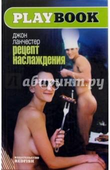 Купить Джон Ланчестер: Рецепт наслаждения ISBN: 5-483-00050-1