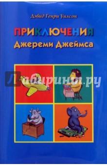 Приключения Джереми Джеймса - Дэвид Уилсон