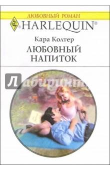 Любовный напиток: Роман - Кара Колтер