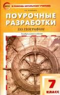Надежда Никитина: Универсальные поурочные разработки по географии. 7 класс