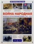 Яков Нерсесов: Война народная. Великая Отечественная война 19411945