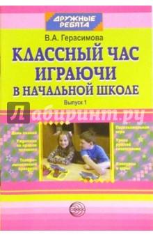 Классный час играючи в начальной школе. Выпуск 1 - Валентина Герасимова