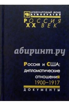 Россия и США: дипломатические отношения. 1900-1917