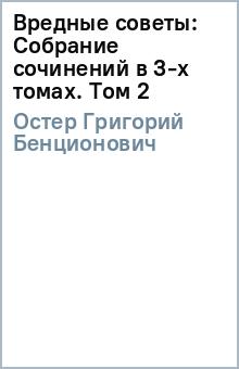 Вредные советы: Собрание сочинений в 3-х томах. Том 2 - Григорий Остер