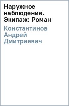 Наружное наблюдение. Экипаж: Роман - Андрей Константинов