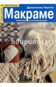 Макраме: Украшения из плетеных узелков - Донателла Чиотти