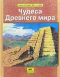 Виктор Мороз: Чудеса Древнего мира