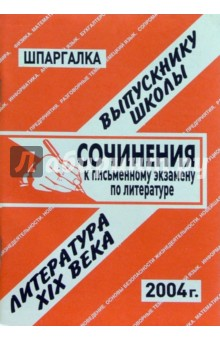 Шпаргалка: Сочинения к экзаменам по литературе 19в. 2004 год - Е.Л. Ларионова
