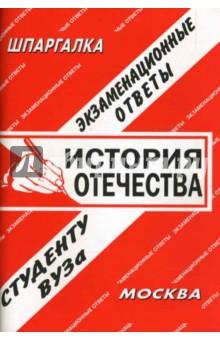 Шпаргалка: История Отечества. Экзаменационные ответы - С. Сергеев