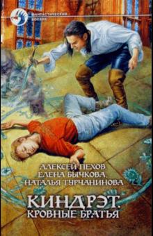 Пехов, Бычкова, Турчанинова: Киндрэт. Кровные братья
