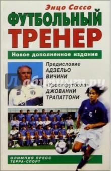 Футбольный тренер - Энцо Сассо