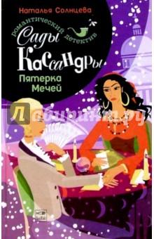 Наталья Солнцева: Сады Кассандры. Пятерка Мечей: Роман ISBN: 5-483-00057-9  - купить со скидкой