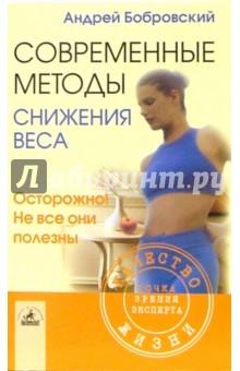 Современные методы снижения веса. Осторожно! Не все они полезны - Андрей Бобровский