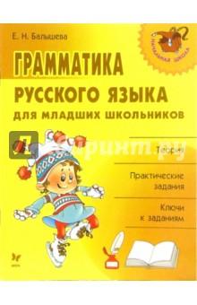 Грамматика русского языка для младших школьников - Елена Балышева