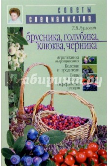 Брусника, голубика, клюква, черника - Татьяна Курлович