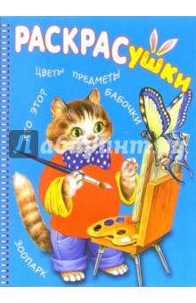 Раскрасушка - познавалка (кот)