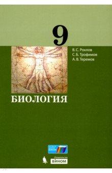 Биология. 9 класс. Учебное пособие - Рохлов, Теремов, Трофимов