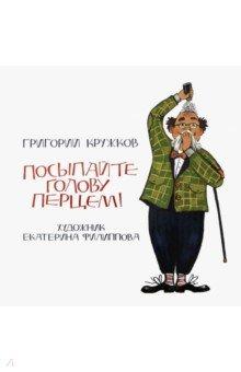 Посыпайте голову перцем! - Григорий Кружков