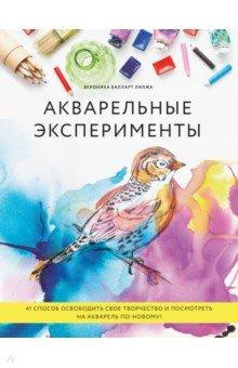 Акварельные эксперименты. 41 способ освободить свое творчество и взглянуть на акварель по-новому! - Лилжа Балларт