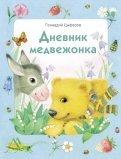 Геннадий Цыферов - Дневник медвежонка обложка книги