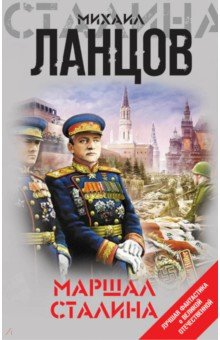Маршал Сталина - Михаил Ланцов