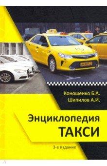 Энциклопедия такси - Коношенко, Шипилов