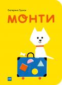 Екатерина Трухан - Монти обложка книги