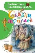 Сказки про троллей обложка книги