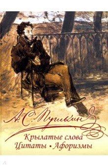 Александр Пушкин - Крылатые слова, цитаты, афоризмы