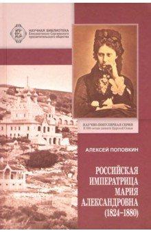 Российская Императрица Мария Александровна (1824-1880) - Алексей Поповкин