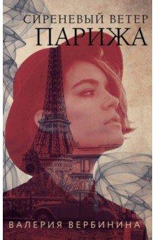 Сиреневый ветер Парижа - Валерия Вербинина