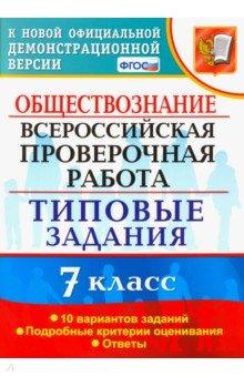 ВПР. Обществознание. 7 класс. Типовые задания. 10 вариантов. ФГОС - Екатерина Калачева