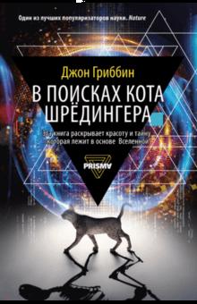 Джон Гриббин - В поисках кота Шредингера