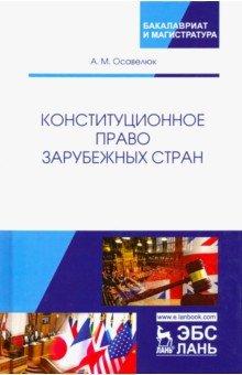 Конституционное право зарубежных стран. Учебное пособие - Алексей Осавелюк