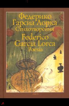 Лорка Гарсиа - Стихотворения