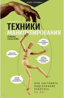 Техники манипулирования. Приемы спецслужб - Александр Корсун
