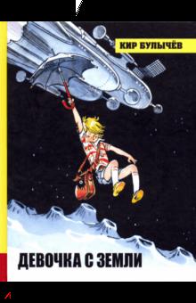 Кир Булычев - Иллюстрированная библиотека. Девочка с Земли