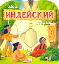 Людмила Уланова - Мой индейский домик обложка книги
