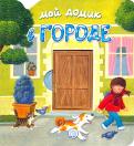 Людмила Уланова - Мой домик в городе обложка книги
