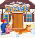 Людмила Уланова - Мой домик в горах обложка книги