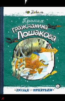 Юрий Коваль - Друзья-приятели. Промах гражданина Лошакова