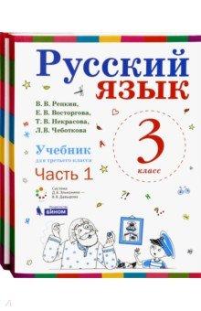 гдз по русскому 2 класс репкин некрасова восторгова