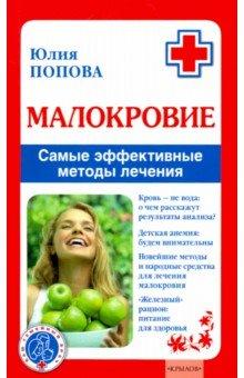 Малокровие. Самые эффективные методы лечения - Юлия Попова