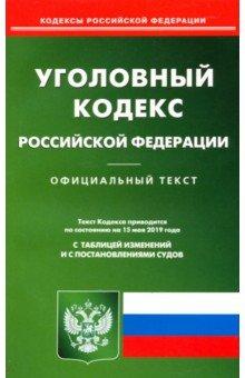 Уголовный кодекс Российской Федерации по состоянию на 15.05.19 г.