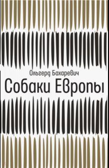Ольгерд Бахаревич - Собаки Европы